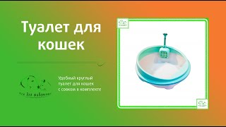 Туалет для кошек круглый - ВСЕ ДЛЯ ЖИВОТНЫХ
