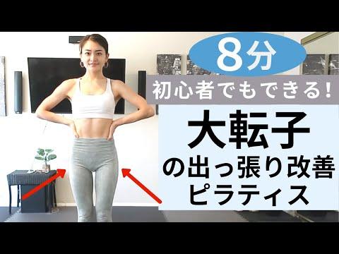 【大転子の出っ張り改善】初心者でもできる!8分間の内腿と中臀筋を鍛えるピラティス♪