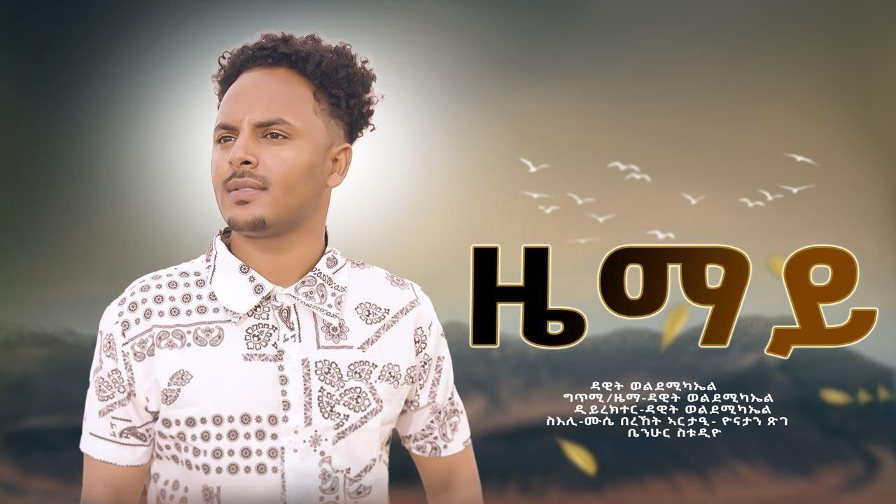 Download Dawit Weldemichael Ziemay ( ዜማይ  )   New Eritrean Music -2021