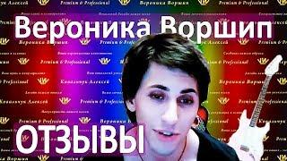 Отзывы Вероника Воршип. Школа вокала. Выпускники 2011