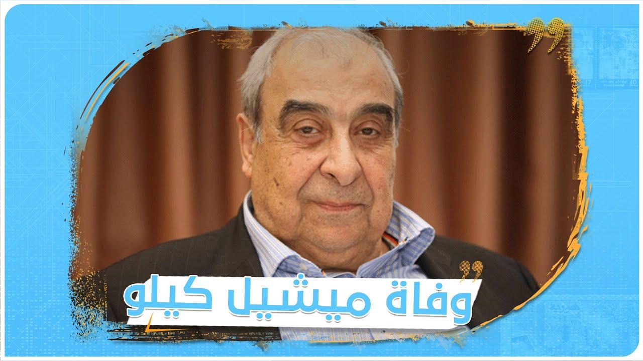ميشيل كيلو.. عارض الأسد الأب والابن ومات على دين الحرية والكرامة  - نشر قبل 9 ساعة