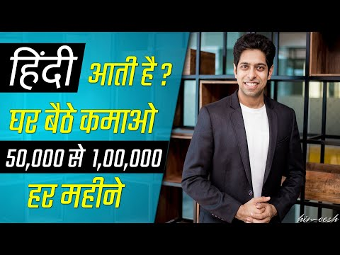 2020 में घर बैठे कमाने के 5 Income Ideas | How To Earn Money Online From Hindi | By Him Eesh Madaan