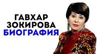 гАВХАР ЗОКИРОВА БИОГРАФИЯ \ VOYDOD