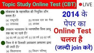 Railway online CBT Test// 2014 के पेपर का online test//online exam practice //