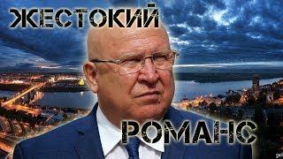 Нижегородский ШанЦон. Сормовская лирическая