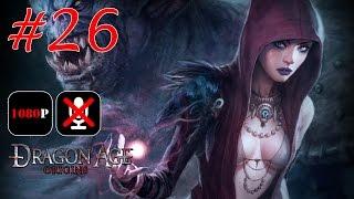 Dragon Age: Origins #26 Урна Священного Праха Испытание