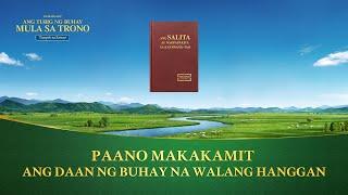 """""""Dumadaloy ang Tubig ng Buhay Mula sa Trono"""" - Paano Makakamit ang Daan ng Buhay na Walang Hanggan (Clip 8/9)"""