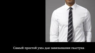 Как завязать галстук. Простой узел