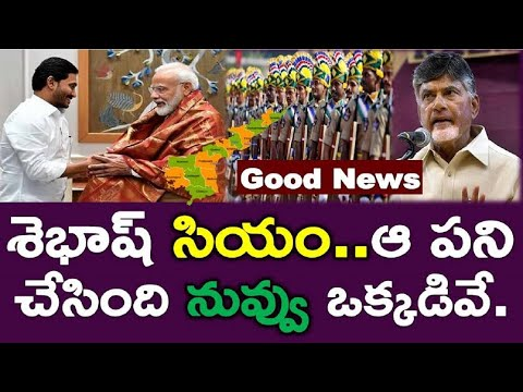 Good News: Entire World No C.m Did Like This..?? Jagan Gave Weelky Relief To Police | Ycp