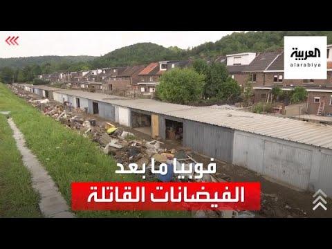 بلجيكيون يتحدثون عن معاناتهم النفسية بعدما اجتاحت الفيضانات منازلهم  - نشر قبل 8 ساعة