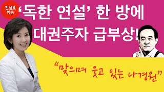 """'독한 연설' 한방에 대권주자 급부상! """"맞으며 웃고 있는 나경원"""" (진성호의 직설)"""