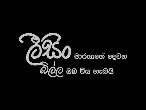Leasing (ලීසින්) by Gangster Official Music Video 2020 | New Sinhala Music Videos 2020