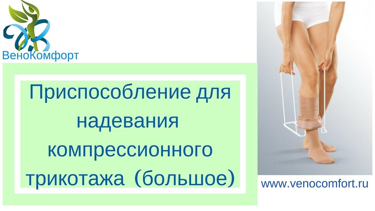 Приспособление для надевания компрессионного трикотажа(больше)