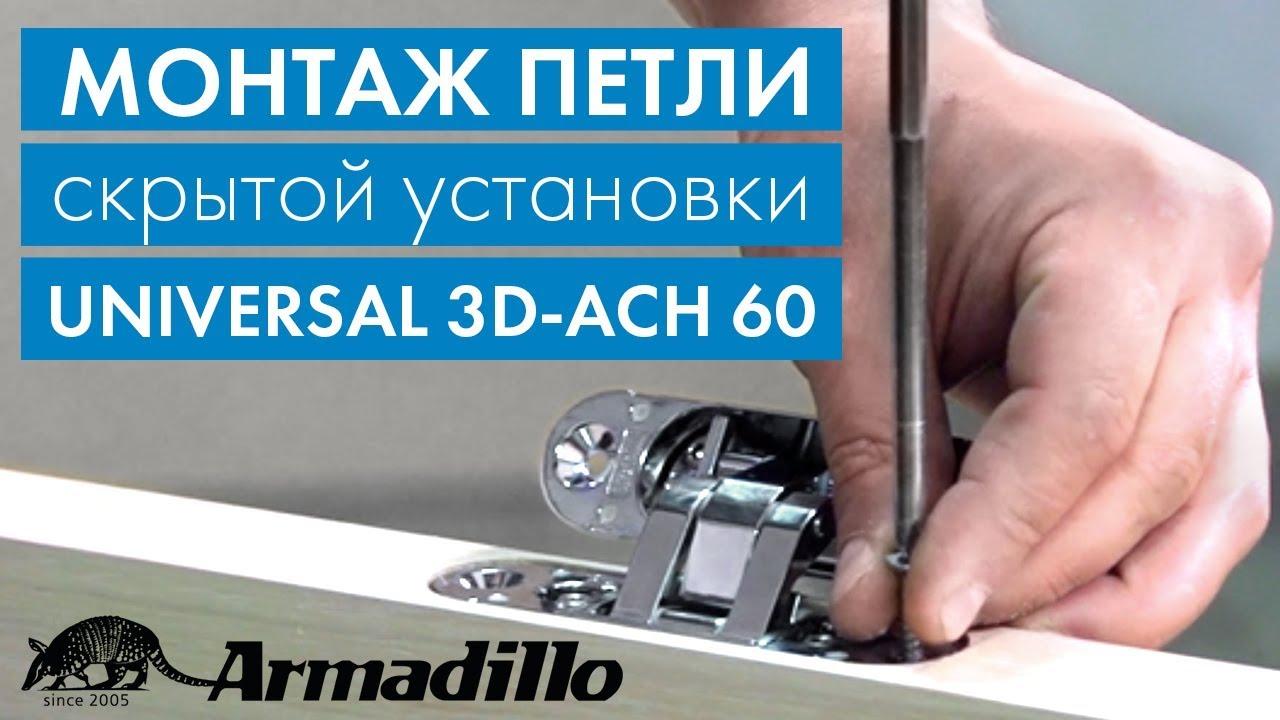 Петля маятниковая armadillo для межкомнатных дверей. Петля скрытой установки с 3d-регулировкой architect 3d-ach 40 sc левая. Купить петля.