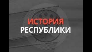 «История республики»: Башкортостан в послевоенные годы (1945—1953) (часть 2). 12.02.19