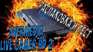 Avermedia Live Gamer HD 2 - РОЗПАКУВАННЯ і ТЕСТ