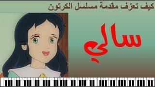 422- تعليم عزف مقدمة مسلسل الكرتون: سالي