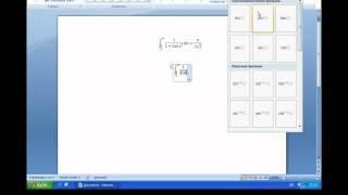 Урок №14: вставка математических формул