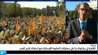 مظاهرة في برشلونة ردا على محاولات الحكومة الإسبانية منع استفتاء تقرير المصير
