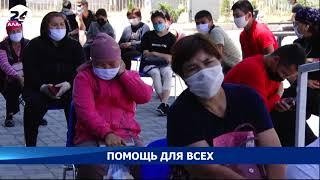 Помощь для всех - Новости Кыргызстана