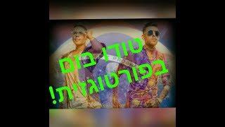 טודו בום בפורטוגזית - (Tudu Boom em Português-TudoBemet -BEMET (ft.tommy