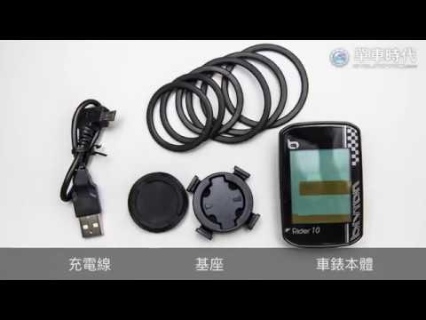 新款~Bryton Rider 10C 10E GPS自行車智慧訓練記錄器10C含雙模智慧踏頻感測器腳踏車智慧行車記錄器