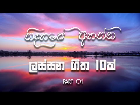 Beautiful 10 Sinhala Classic Songs || Jukebox || Part 01 || MUSIC HUB SL ||