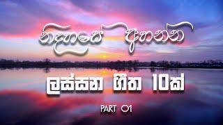 Beautiful 10 Sinhala Classic Songs || Jukebox || Part 01 || MUSIC HUB SL ||
