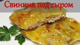 Свинина под сыром в духовке. Мясо получается очень ароматным за счет....