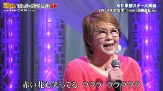 岡崎友紀 おくさまは18才 主題歌.