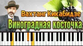 Вахтанг Кикабидзе -  Виноградная косточка