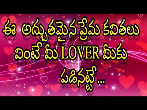 Love quotes || Love quotes in telugu || cute love quotes || Love feelings