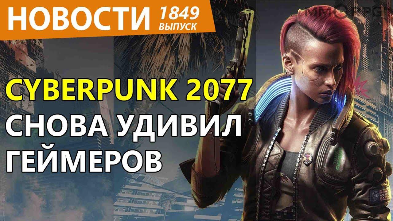 Cyberpunk 2077 внезапно сильно порадовал геймеров. Новости