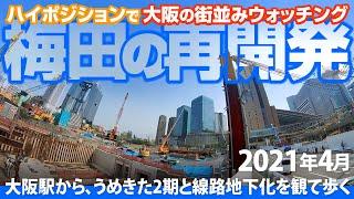 JR大阪駅から中津まで歩く[2021年4月]