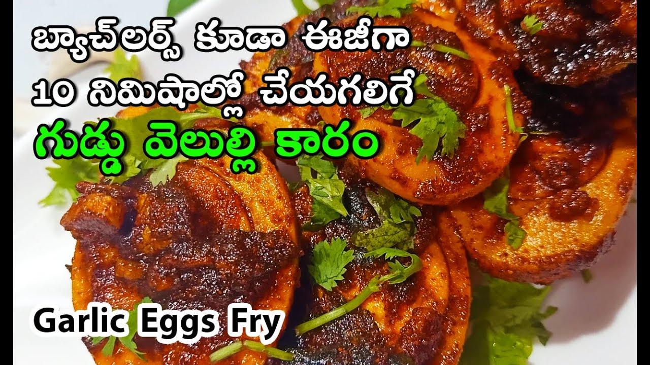 బ్యాచ్లర్స్ స్పెషల్, గుడ్డు వెలుల్లి కారం | Egg Fry Recipe | Egg Masala Fry Recipe | Simple Egg Fry.