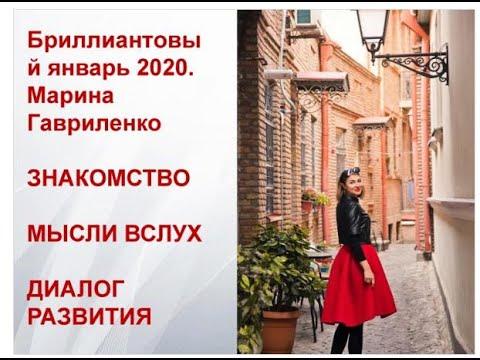 Бриллиантовый январь 2020 Гавриленко Марина