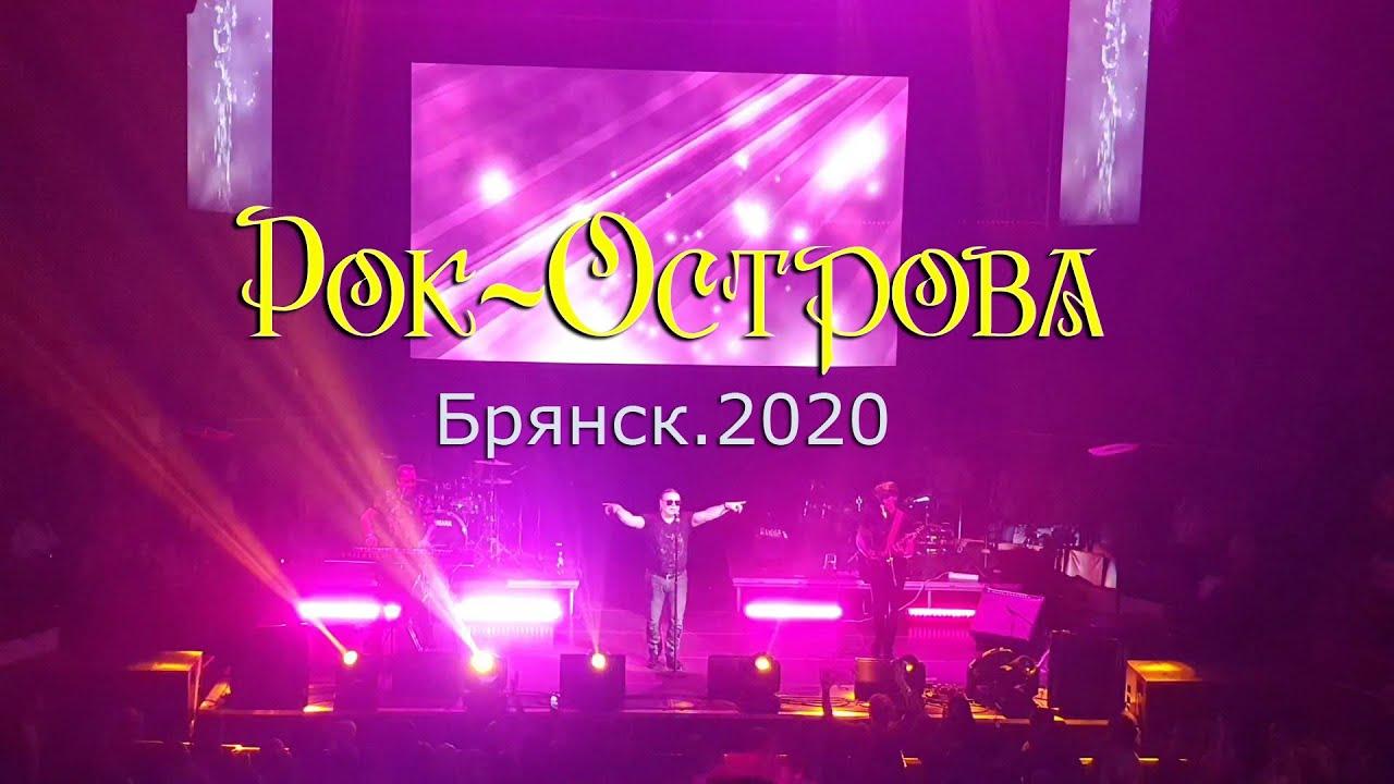 Рок-Острова. Брянск. 2020.