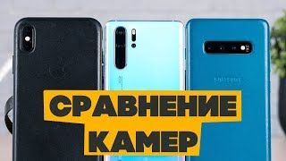 Huawei P30 Pro vs Samsung Galaxy S10 Plus vs iPhone XS Max - сравнение камер!