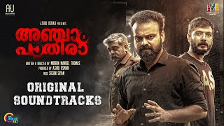 ANJAAM PATHIRAA - Original Soundtracks (OST)| Kunchacko Boban| Sushin Shyam |Ashiq Usman Productions