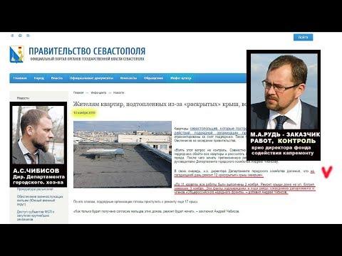 Капремонт в Севастополе: нарушения, фальсификации итогов, бездействие