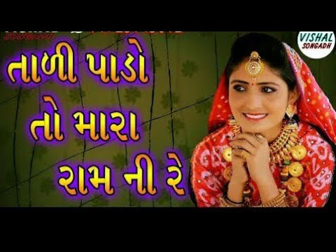 !!-tadi-pado-to-mara-ram-ni-re...-!!-geeta-rabari-new-full-hd-video।।