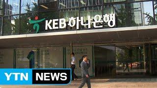 KEB하나은행 출범...'선두 은행' 경쟁 예고 / YTN