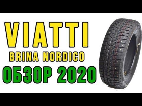 Обзор зимних шин Viatti Brina Nordico.