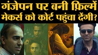 Bala Trailer: Bala और Ujda Chaman के makers, copyright के मामले पर भिड़ गए | Ayushmann Khurrana