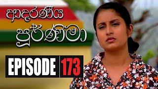 Adaraniya Purnima | Episode 173 ( ආදරණීය පූර්ණිමා ) Thumbnail