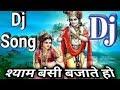 श्याम बंशी बजाते हो ।। (Old is gold) Krishna janmashtami Dance dj remix song 2017
