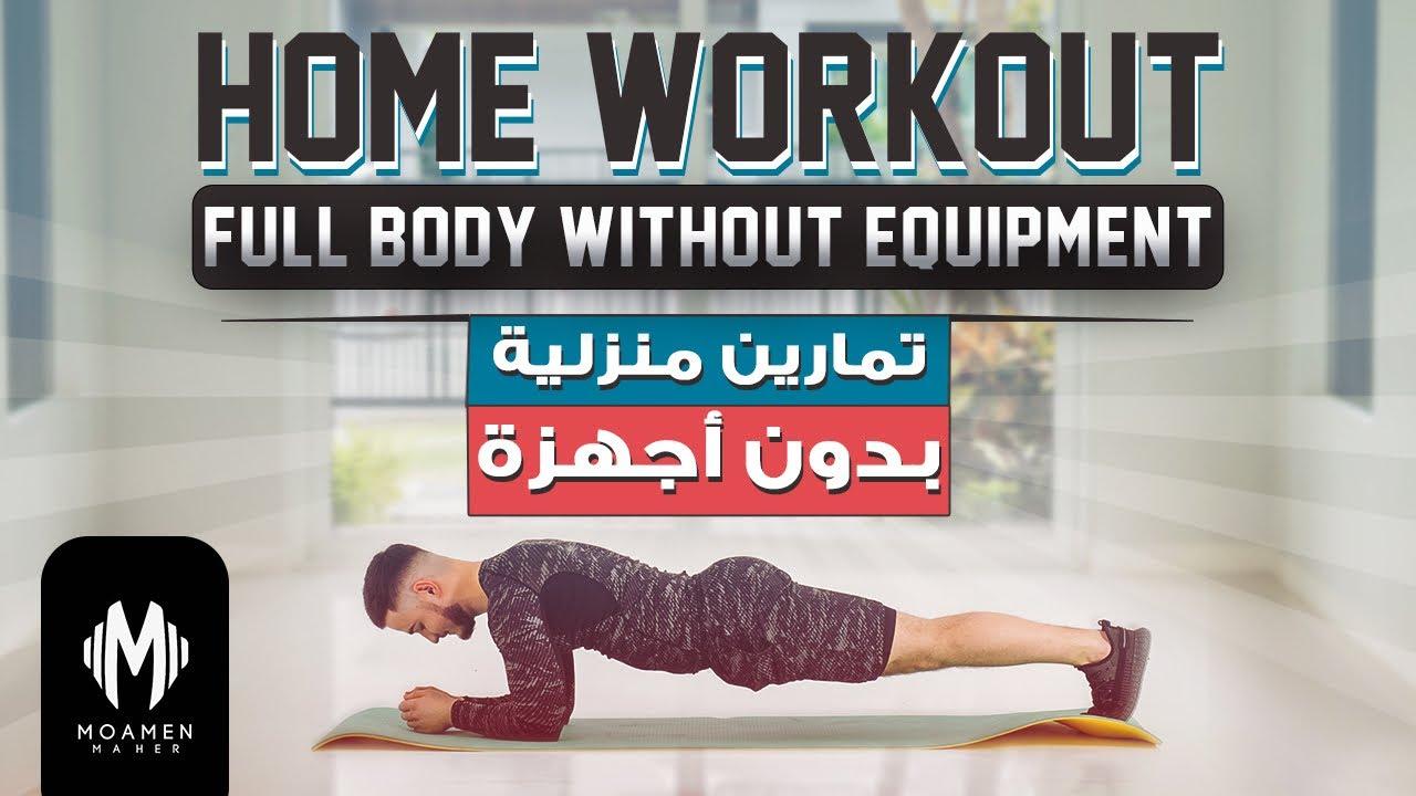 أقوى تمارين منزلية بدون معدات | Home workout