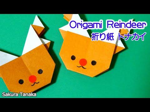 Origami Reindeer / 折り紙 トナカイ 折り方