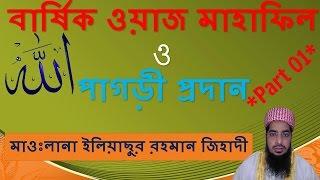 Mawlana Eliasur Rahman Zihadi ☼☼বার্ষিক ওয়াজ মাহাফিল ☼☼ Part 01