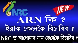 What is ARN and Check Your Name in NRC Assam 2018 Letest Video